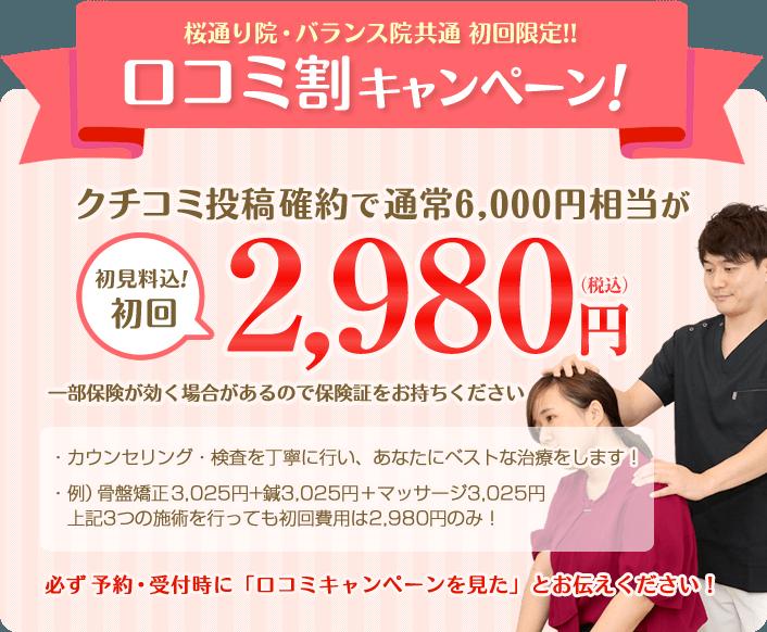 口コミ割キャンペーン!初回全メニュー2,980円!