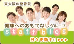 東大阪の整骨院 健康へのおもてなしグループスタッフブログ
