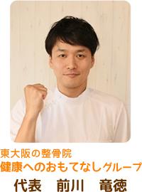 東大阪の整骨院 健康へのおもてなしグループ 代表
