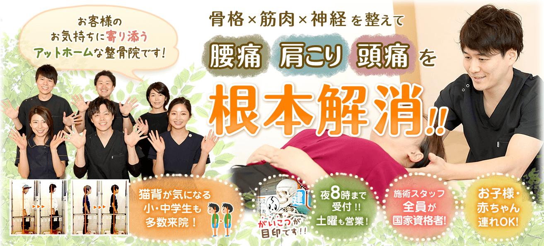 ツライ頭痛・肩こり・腰痛に、骨格×筋肉×神経を整えて根本回復!