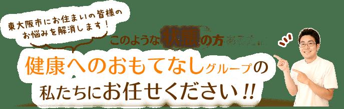 東大阪にお住まいの皆様 このような不調がある方はお任せ下さい!