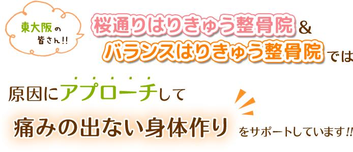 東大阪の皆さん!!桜通りはりきゅう整骨院&バランスはりきゅう整骨院では原因にアプローチして痛みの出ない身体作りをサポートしています!!