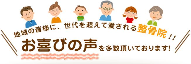東大阪市の皆様に、世代を超えて愛される整骨院!!お喜びの声を多数頂いております!v