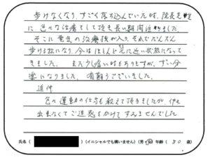 桜通りはりきゅう整骨院 東大阪 膝 女性 N.Tさん 80代