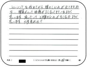 桜通りはりきゅう整骨院 東大阪 腰 女性