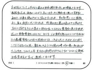 東大阪 肩こり・頭痛 女性