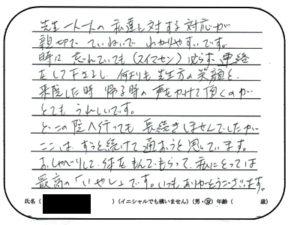 桜通りはりきゅう整骨院 東大阪 女性 I.Kさん