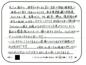 桜通りはりきゅう整骨院 東大阪 背中管狭窄症 女性 Sさん