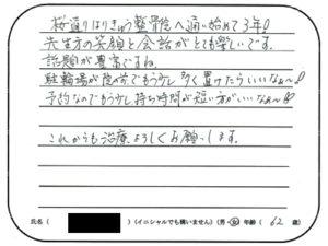 桜通りはりきゅう整骨院 東大阪 M.Aさん 60代
