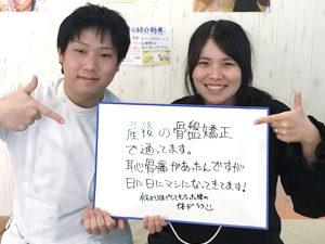 桜通りはりきゅう整骨院 東大阪 女性 産後の骨盤矯正