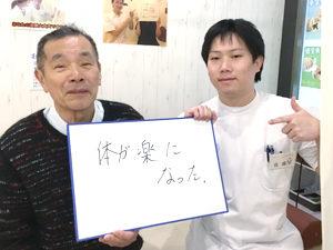 桜通りはりきゅう整骨院 東大阪 男性 03