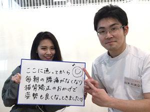 桜通りはりきゅう整骨院 東大阪 女性 腰痛