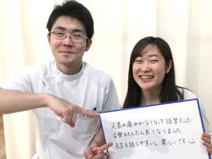 桜通りはりきゅう整骨院 東大阪 女性 学生