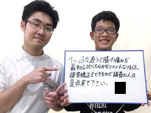 東大阪 男性