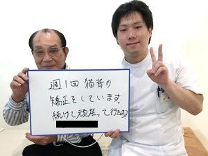 桜通りはりきゅう整骨院 東大阪 男性 Y.Sさん 猫背