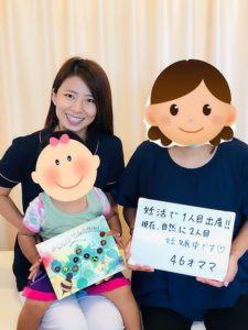 妊活整体 東大阪市 40代女性